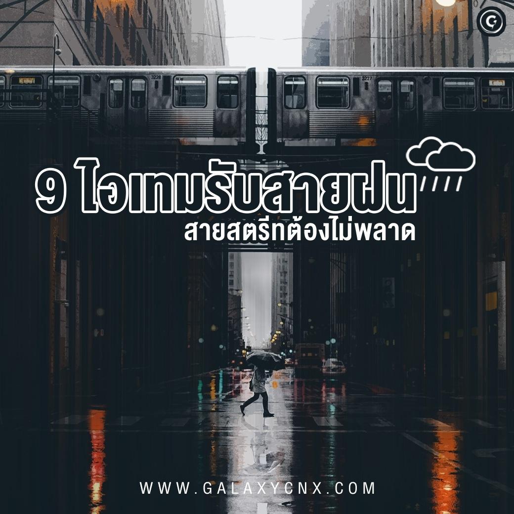 9 ไอเทมรับสายฝน สายสตรีทต้องไม่พลาด!!