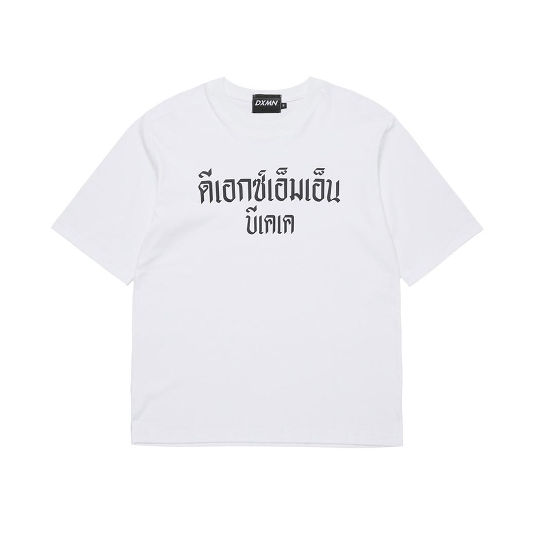 DXMN CLOTHING ดีเอกซ์เอ็มเอ็น บีเคเค OVERSIZED T-SHIRT WHITE