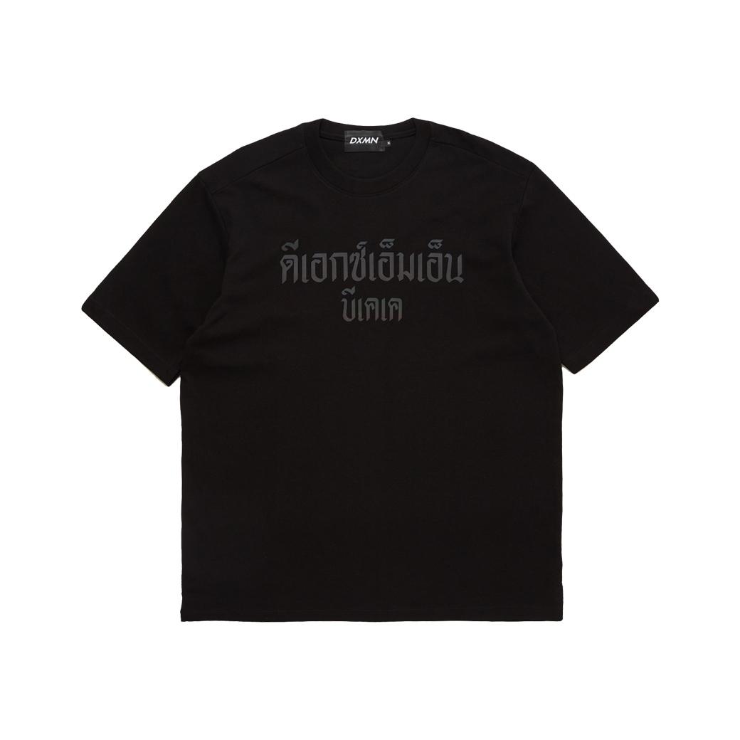 DXMN CLOTHING ดีเอกซ์เอ็มเอ็น บีเคเค OVERSIZED T-SHIRT BLACK